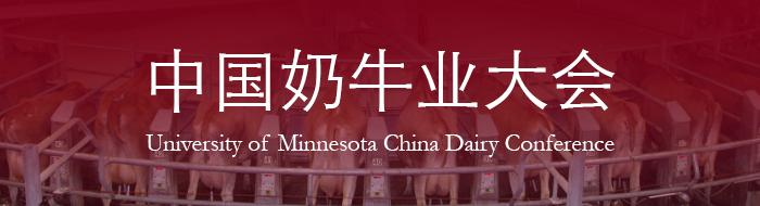China Dairy Conference